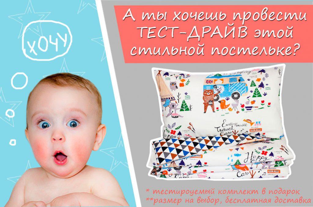 Тест-драйв детского постельного белья