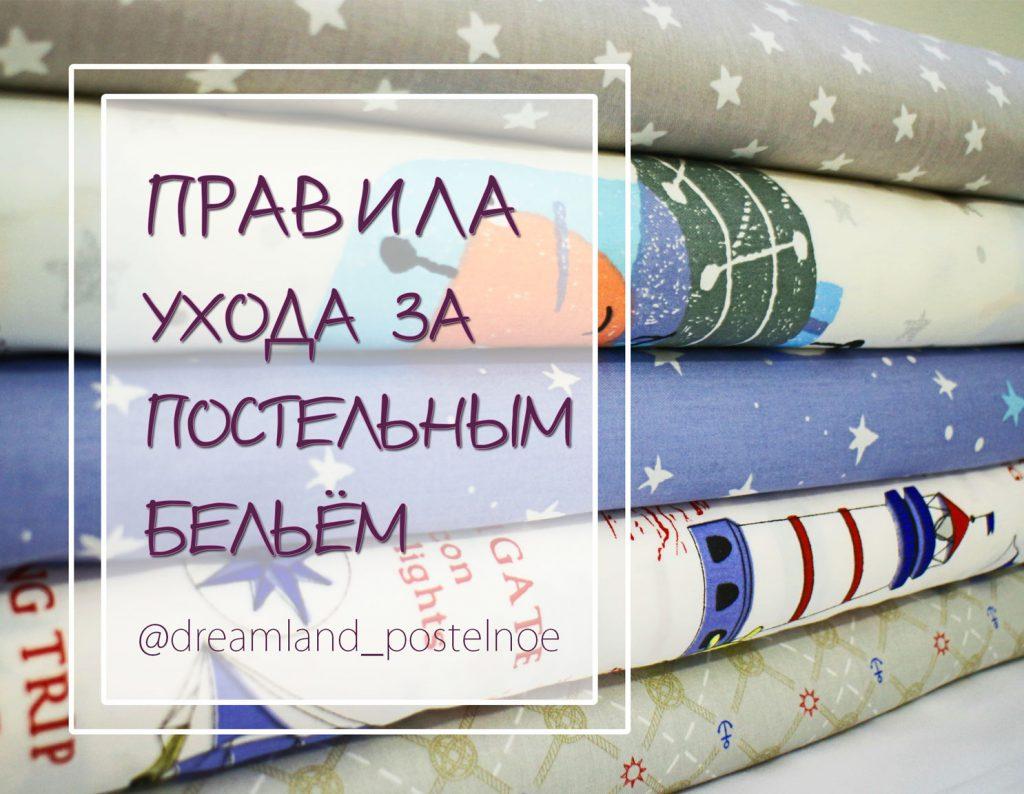 Правила ухода за детском постельным бельем
