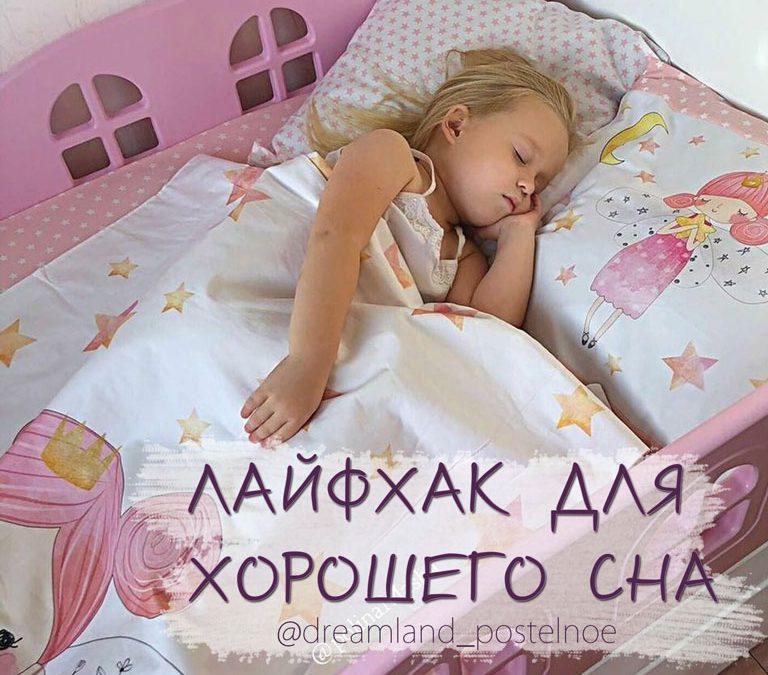 Лайфхак для хорошего сна