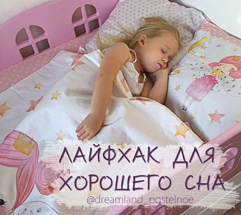 лайфках для хорошего сна